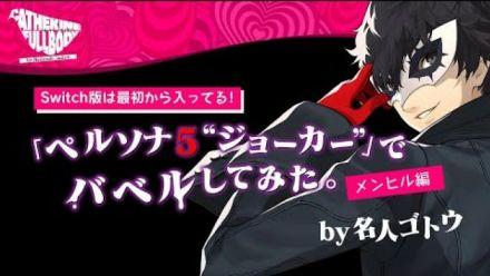 "Vid�o : Catherine Full Body : Contenu ""Joker"" de Persona 5"