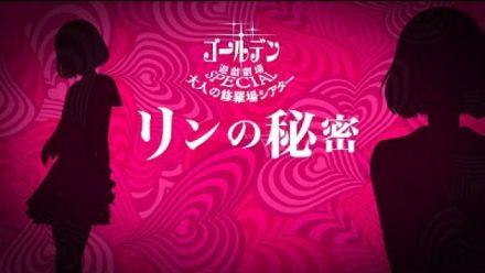 vidéo : Catherine Full Body : Vidéo de la version Switch #5