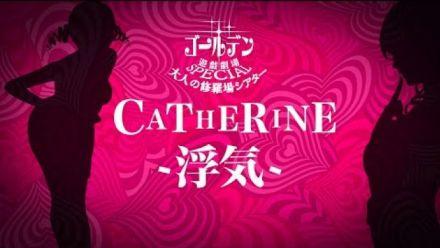 vidéo : Catherine Full Body : Vidéo de la version Switch #4