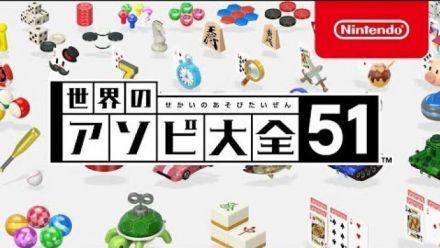 51 Worldwide Games : Bande-annonce récapitulative (japonais)