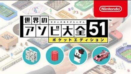 Vid�o : 51 Worldwide Games : Trailer de la Pocket Edition