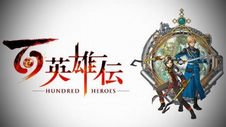 vidéo : Eiyuden Chronicle Hundred Heroes - Trailer Kickstarter