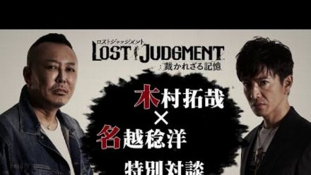 Lost Judgment : Vidéo d'interview spéciale