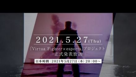 Vid�o : Virtua Fighter 5 Ultimate Showdown : Live du 27 mai 2021