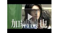 Vid�o : 428 : Bande-Annonce Japonaise