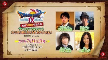 Vidéo : Dragon Quest IX : Live d'anniversaire