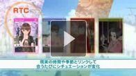 Vid�o : LovePlus Trailer