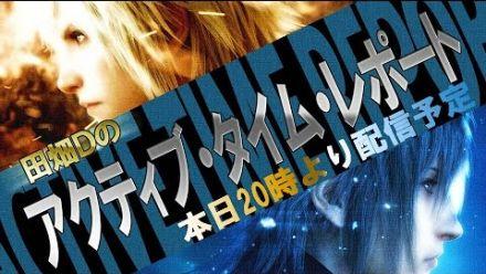 Final Fantasy XV : découvrez-le en LIVE maintenant