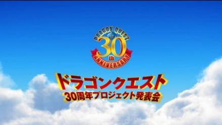 Vidéo : Dragon Quest - Live 12/01/15