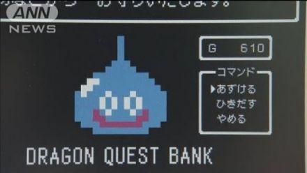 Vidéo : Dragon Quest : Distributeurs de billets au Japon