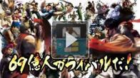 vidéo : Super Street Fighter IV 3D Edition : Japanese Commercial Short