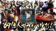 Vid�o : Super Street Fighter IV 3D Edition : Japanese Commercial Short