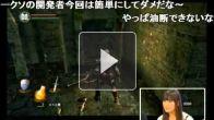Dark Souls : du gameplay qui couine