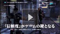 Binary Domain - Vidéo de présentation japonaise