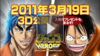 Vid�o : One Piece Unlimited Cruise SP : Trailer 5 minutes