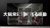 Winning Eleven 3DSoccer : Trailer #1