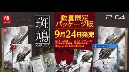 Vidéo : Ikaruga : Bande-annonce de la version physique sur PS4 et Switch