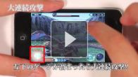Vid�o : Monster Hunter Dynamic Hunting (iPhone, iPodTouch) - Trailer de Gameplay